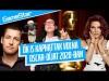 10 Oscar-győzelem, aminek szintén örültünk volna 2020-ban | GameStar